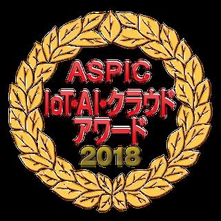 ASPIC IoT・AI・クラウドアワード2018